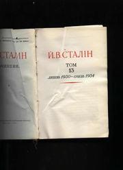 И.В.Сталин. Сочинения. Том 13. 1951 год издания.