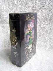 Продаю запечатенную колоду Таро Spells Caster`s Tarot
